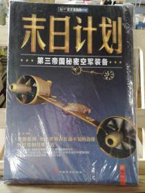 末日计划:第三帝国秘密空军装备