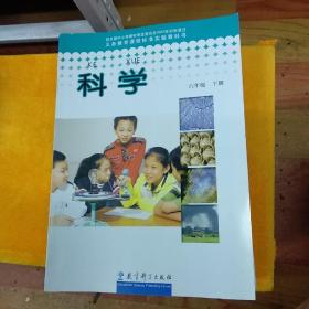 义务教育课程标准实验教科书  科学  六年级下册