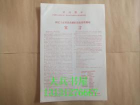 保定专直政法系统红色造反联络站  宣言