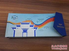 《安徽乐游游》邮资明信片 (优惠已过期)