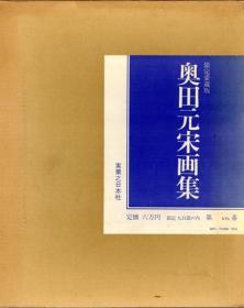 奥田元宋画集 特装限定版  1979年版   精装   日文