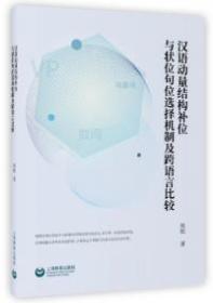 正版】汉语动量结构补位与状位句位选择机制及跨语言比较
