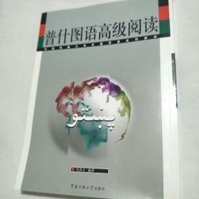 普什图语高级阅读