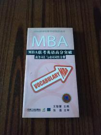 MBA联考英语高分突破:商务词汇与动词词组分册