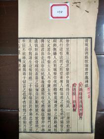 《清故长洲县教谕唐君墓碑铭》  卞孝萱先生旧藏