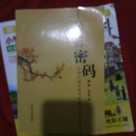 民族的密码 : 中华民族传统美德解读