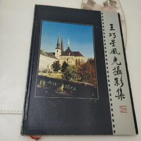 王巧星风光摄影集 签赠本