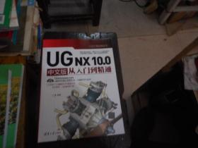 CAX工程应用丛书:UG NX 10.0 中文版从入门到精通