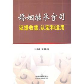 证据要点丛书:婚姻继承官司证据收集、认定和运用