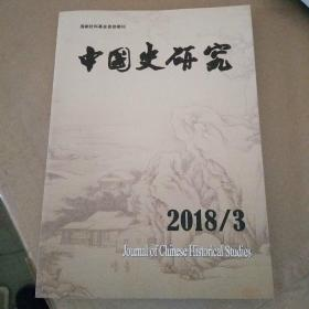 中国历史研究 季刊 2018第三期