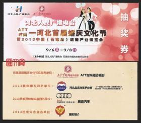 河北人民广播电台ATT时尚-【河北首届婚庆文化节】暨2013中国(石家庄)结婚产业博览会,抽奖券。