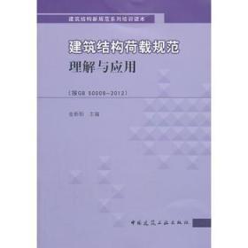 建筑结构荷载规范理解与应用 正版 金新阳  9787112155910