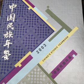 中国民族年鉴2003