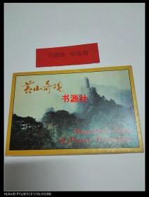 明信片:黄山奇观(10张全)