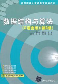 数据结构与算法 C语言版  第3版/高等院校计算机教育系列教材 正版 陈琳琳,李建林   9787302402534