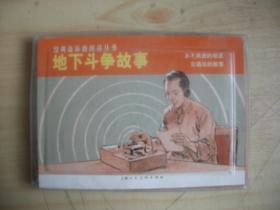 经典连环画《永不消逝的电波》《交通站的故事》