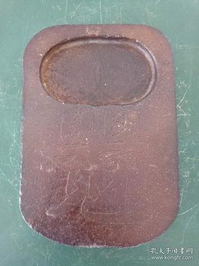 玉石砚台·甘青石质·招财进宝墨盒·砚台·文房用品·摆件。