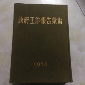 1950政府工作报告汇编