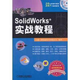 SolidWorks实战教程 正版 王天虎胡其登  9787111458678