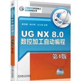 UG NX 8.0数控加工自动编程(第4版)(附DVD-ROM光盘1张) 正版 康亚鹏 等  9787111406808