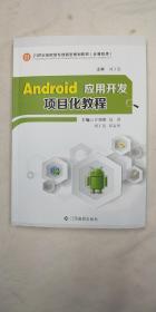 Android应用开发项目化教程