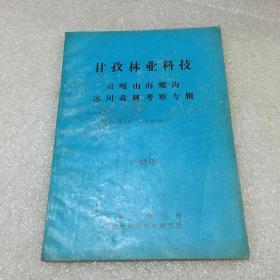 贡嘎山海螺沟冰川森林考察专辑