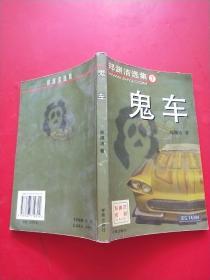 郑渊洁选集7 鬼车