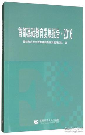 首都基础教育发展报告·2016
