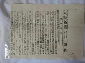 大坂新报 号外 旅顺攻击 旅顺口 明治37年 1904年 老报纸