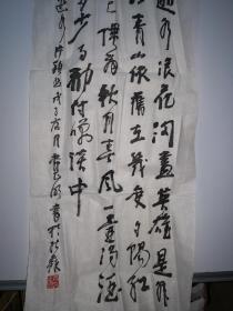 【名人字画】苏州裔正明书法软片46*130CM