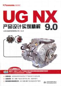 UG软件应用认证指导用书:UG NX 9.0产品设计实例精解(附DVD光盘2张) 正版 北京兆迪科技有限公司  9787517018414