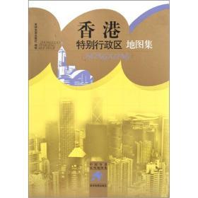 香港特别行政区地图集