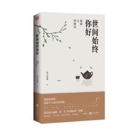 """世间始终你好:杨绛与钱锺书(相爱的深度,是两个人各自的深度。爱是相互成就,用一生守护彼此的""""围城""""。)"""