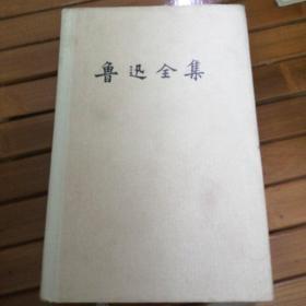 鲁迅全集  书信 第十二卷