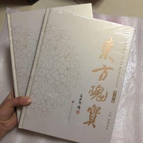 东方瑰宝(国画卷,书法卷)共两册合售(全新未拆封)