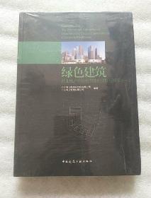 绿色建筑 : 商业地产中绿色节能的实践及探索. 一