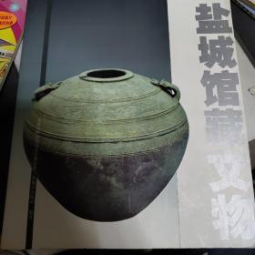 盐城馆藏文物