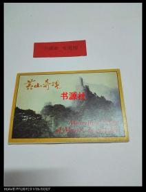 明信片:黄山奇观(十张全)