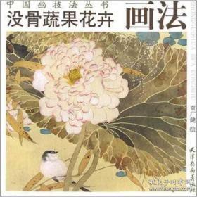 中国画技法丛书:没骨蔬果花卉画法