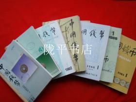 中国钱币(1984年1-4、1985年1-4、1988年1-4、1989年1-4、1992年1-4、1996年1-4、1997年1-4)7年合订本