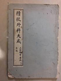 民国线装医学《精校外科大成》.上下册四卷全