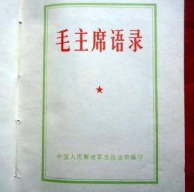 毛主席语录 红塑皮 有毛主席像 林彪题词  1967年