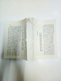 蒙文版书籍,前后都已经撕掉,前从目录页开始,后到878页,具体参考书影