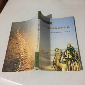 十六世纪中国南部行纪