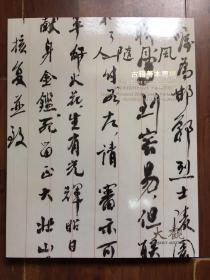 北京东方大观2019春季拍卖会——古籍善本专场