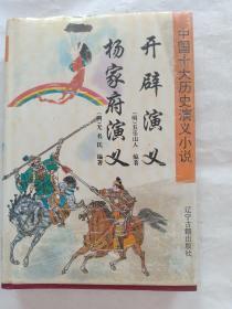 中国十大历史演义小说  开辟演义  杨家府演义