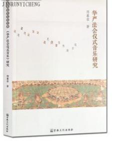 华严法会仪式音乐研究-中国佛教音乐文化文库 傅暮蓉著 宗教文化出版社