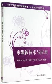 多媒体技术与应用(21世纪高等学校规划教材计算机科学与技术) 正版 赵济东     9787302373506