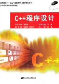 """高等院校""""十二五""""规划教材数字媒体技术:C++程序设计 正版 宁涛   9787538172331"""