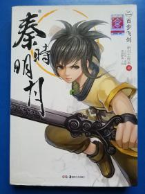 秦时明月2:百步飞剑
